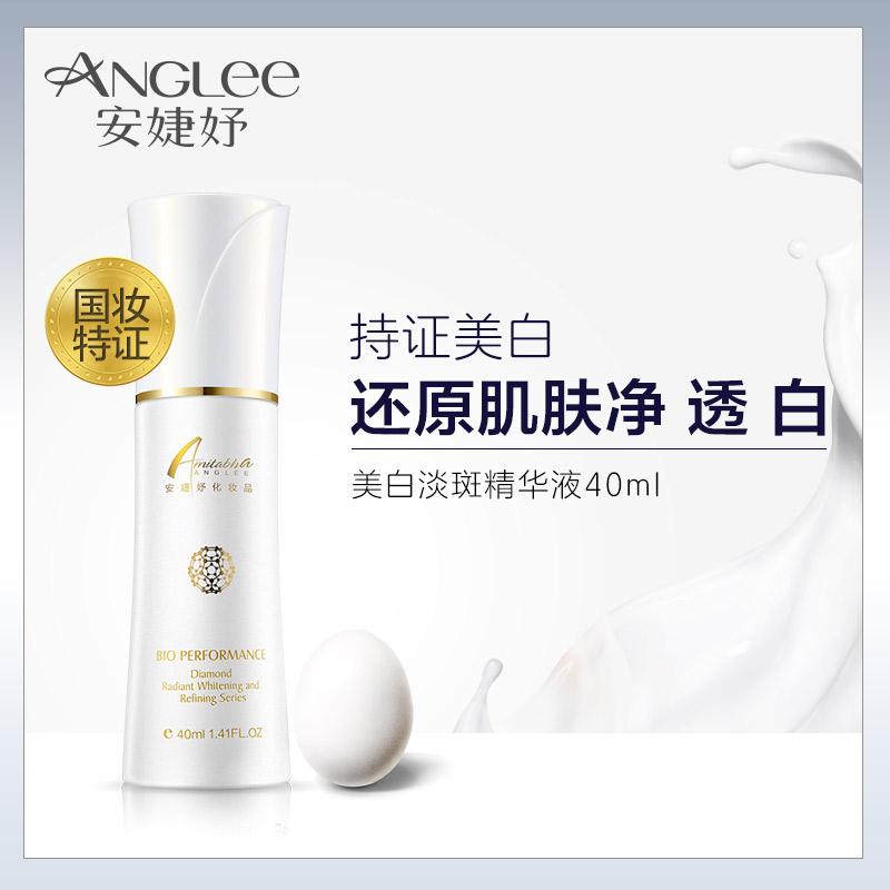 ANGLEE安婕妤美白淡斑精华液40ml淡斑提亮肌肤改善暗沉肤色化妆品