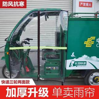 Electric tricycle carport front windshield shade canopy hood stopper express rain curtain curtain around the front side of the front curtain shed