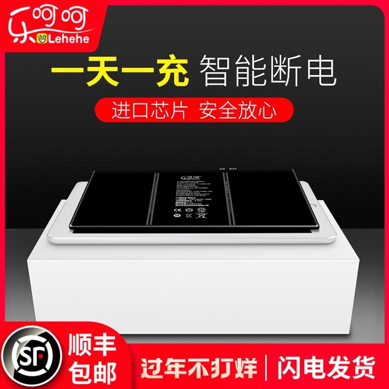 乐呵呵正品ipad4电池ipad5/6平板mini2/3/4/1苹果ipad air2电板A1474a1566适用Pro9.7大容量10.5原裝12.9更换