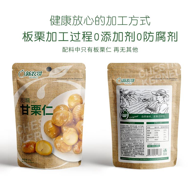 【新农哥】板栗仁85gx2件共4包