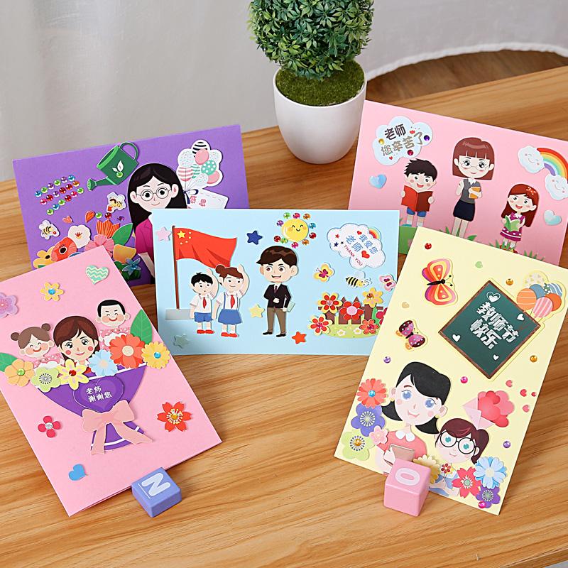 教师节立体贺卡新款幼儿园手工diy材料包自制礼物儿童送老师卡片