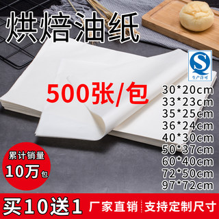 40x60 greaseproof paper baking greaseproof paper kitchen fried cake pizza oven baking tray greaseproof greaseproof paper pad paper