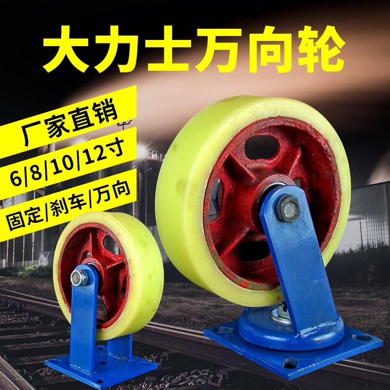12寸超重型铁芯轮子万向轮4重尼龙5车轮6寸脚轮推刹车10寸
