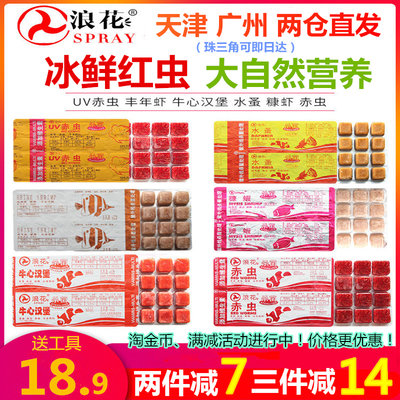 Frozen frozen red insect blood liner cattle heart Hamburg Fengnian shrimp dry parrot Luohan Qi color god Dragonfly fish feed