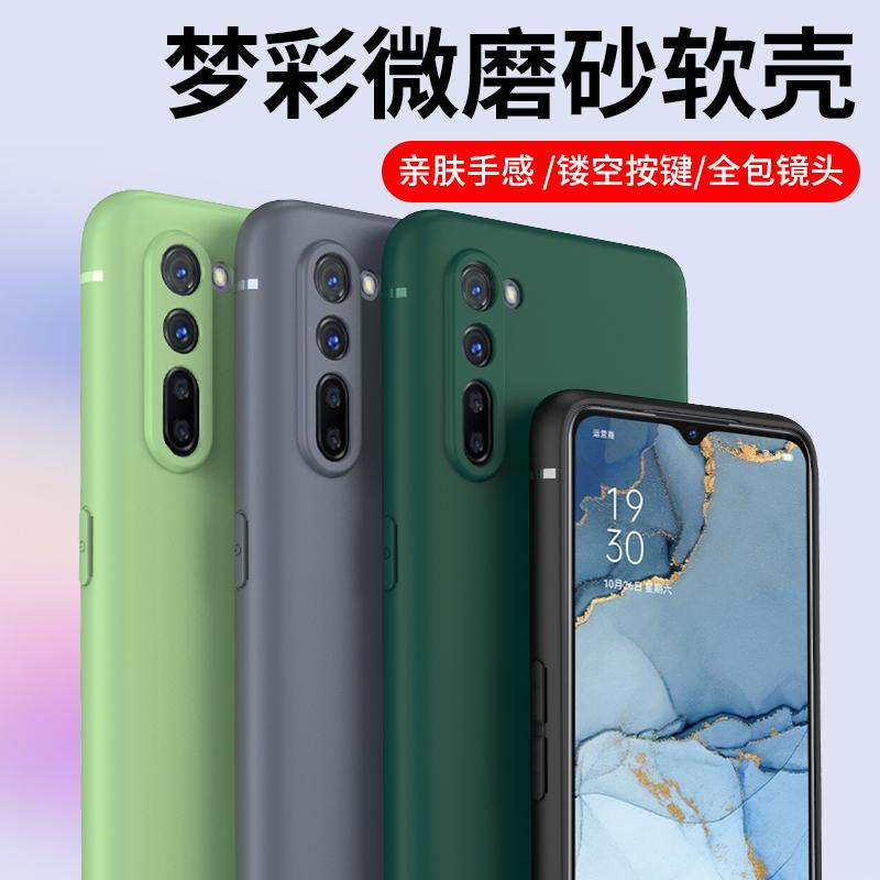 夢彩磨砂oppo reno5手機殼opporeno4pro軟矽膠套se保護套全包鏡頭
