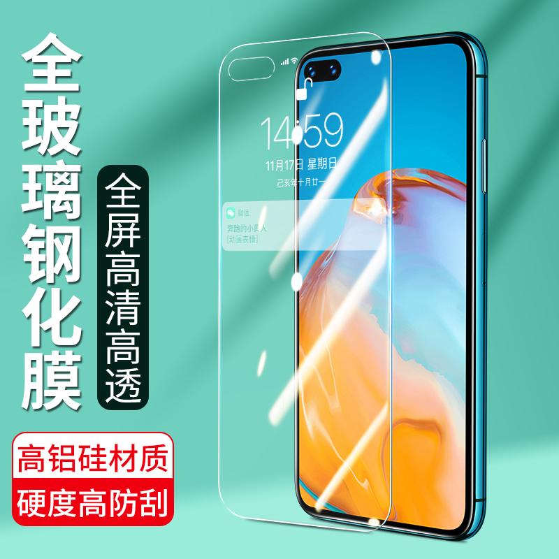 高清全屏覆蓋華為p40 p30鋼化膜mate30 p20pro mate20x手機貼膜10