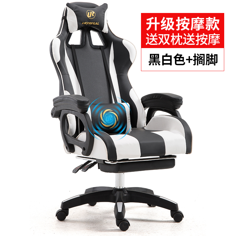UPGRADE BLACK AND WHITE CONTRAST COLOR MASSAGE + FOOTREST