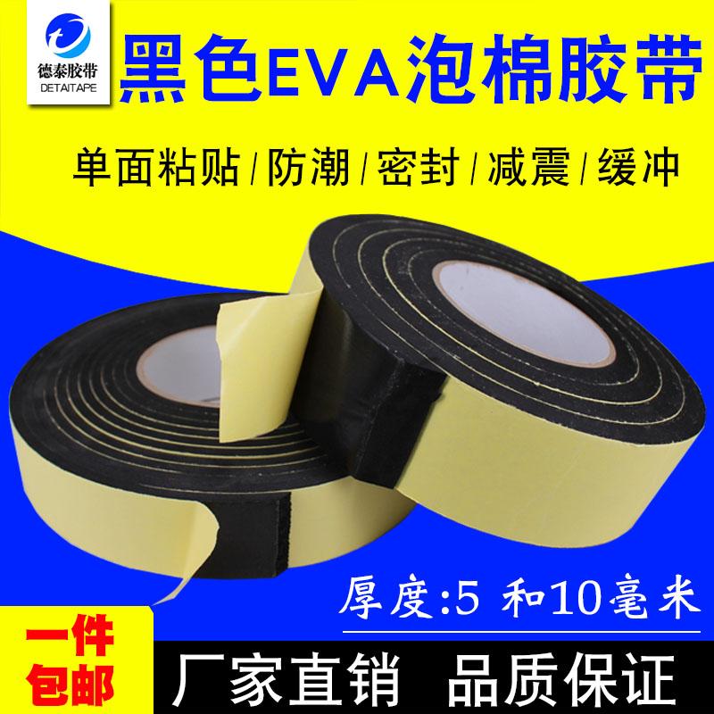 Băng keo xốp màu đen EVA Một mặt niêm phong mạnh mẽ pad xốp cách âm chống va đập dải niêm phong dày 5-10mm