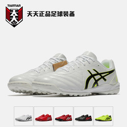 Everyday authentic Asics yaseshi WD8 TF broken nail wide foot football shoes 1101A023 1113A008-105
