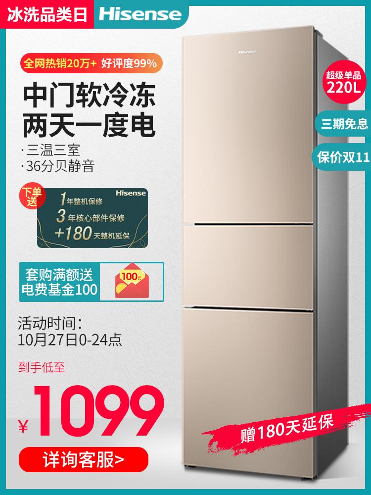 Hisense 220L réfrigérateur maison location trois stockage froid économie d'énergie calme petit spécial auberge type