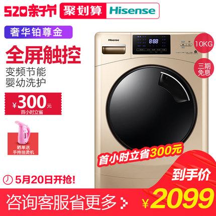 海信HG100DAA122FG洗衣机好不好使牌子怎么样,海信洗衣机贵吗,划得来吗