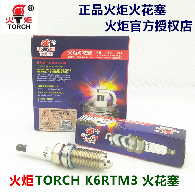 Torch TORCH TORCH/K6RTM3 spark plug southeast of China's Zhongtai  Mitsubishi East Landscape 4A91/4A92 dedicated