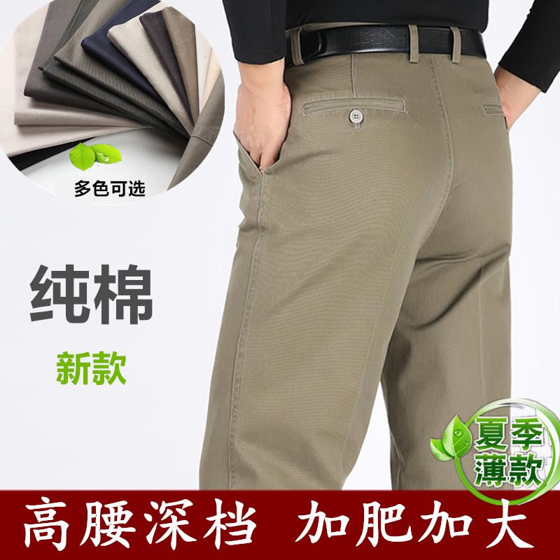 夏季薄款中老年男裤高腰深档裤子休闲裤双折宽松加肥加大码长纯棉