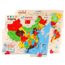中国地图拼图世界磁性儿童益智木质拼图玩具