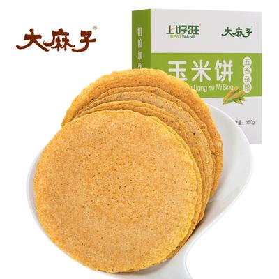【大麻子】玉米饼片代餐粗粮薄脆饼干