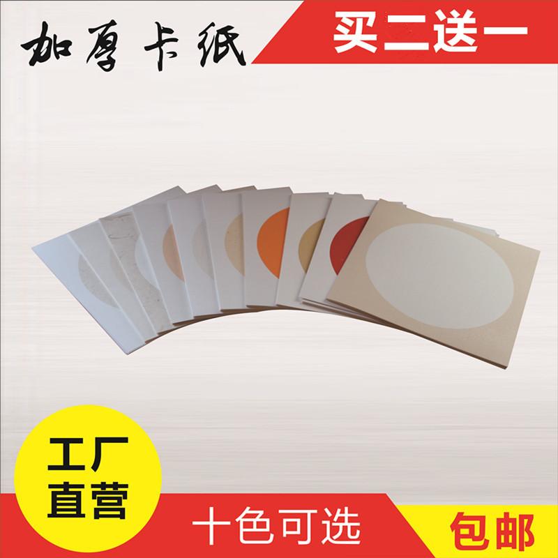 特价加厚圆形宣纸卡纸团扇面镜片书法国画创作生宣效果买2包送1包