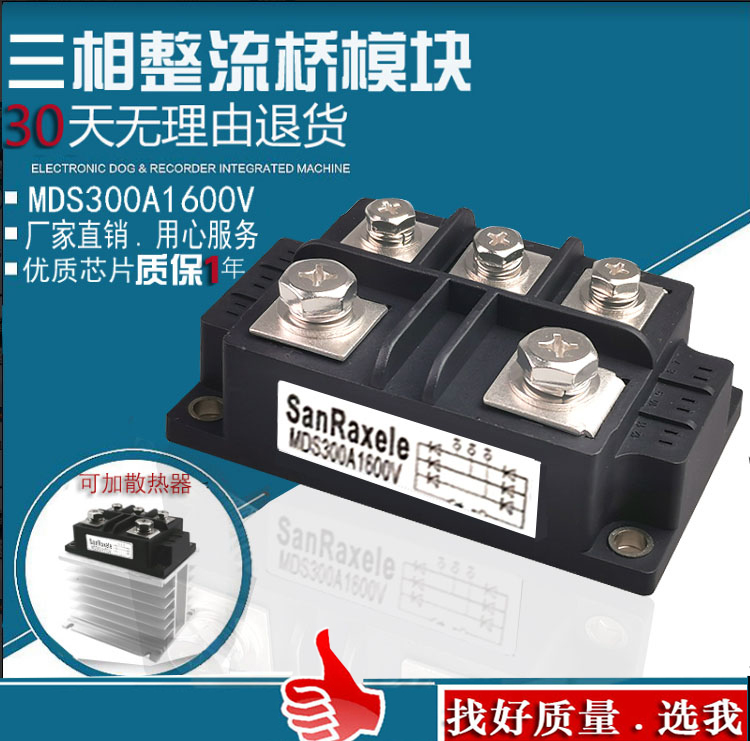 Three-phase rectifier bridge module MDS300A1600V MDS300-16 MDS200A MDS150AMDS300A