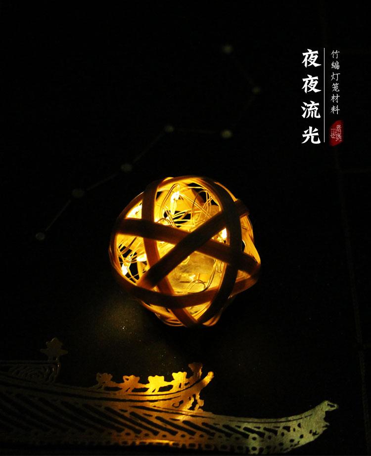 一世长安竹灯笼非遗竹编夜夜流光手工材料包中国风中秋节礼物详细照片