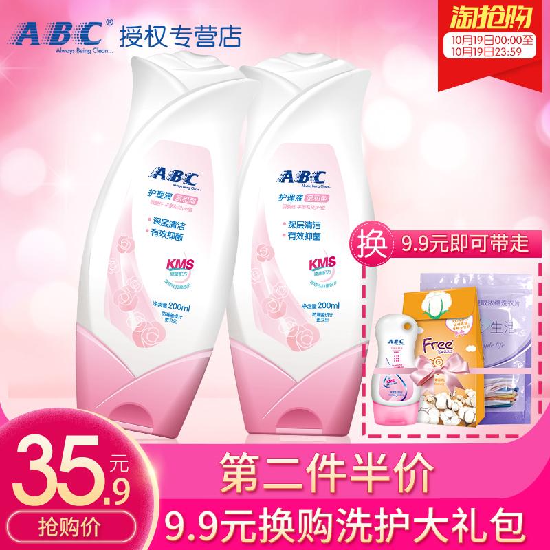 ABC уход решение менструального личная гигиена жидкая очистка санитарии уход за уходом мужские и женские Используйте 2 бутылки 200 мл