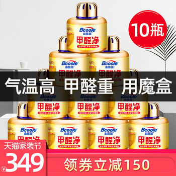 10 bottles of formaldehyde scavenger to remove formaldehyde, new home furniture, deodorant artifact, mother and baby, anxious to live formaldehyde net magic box