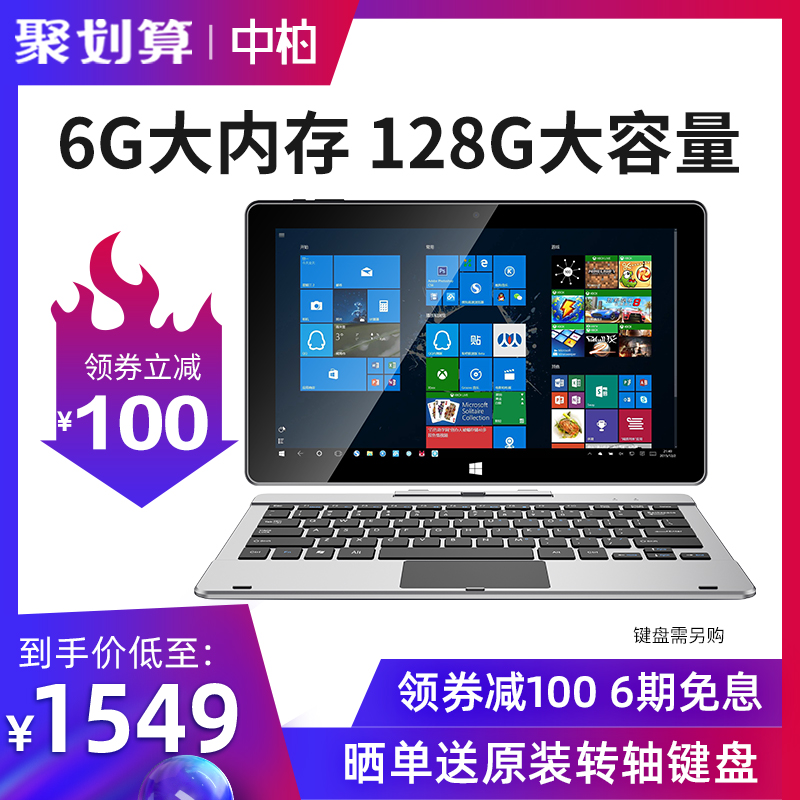 win10 tablet pc 2-in-1 notebook windows system 11 6-inch ultra-thin win tablet smart office staging 128GB Jumper Cypress