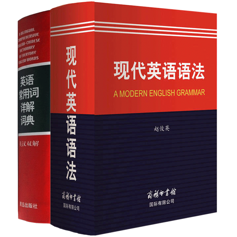 genuine modern english grammar english common words detailed dictionary zhao junying with modern english grammar collection