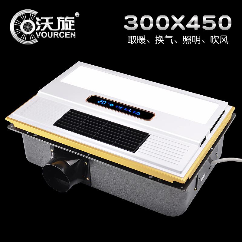 沃旋300*450吊顶集成v箱体箱体LED超导LED金属浴霸超薄空调型30x45