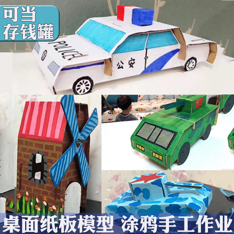 幼儿园房子v房子涂色机车飞手工硬纸板拼装模型玩具diy纸箱坦克