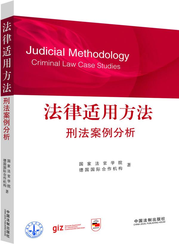 合作机构方法直发法制适用正版现货案例分析国家法官学院,德国保证法律中国刑法出版社9787509334102