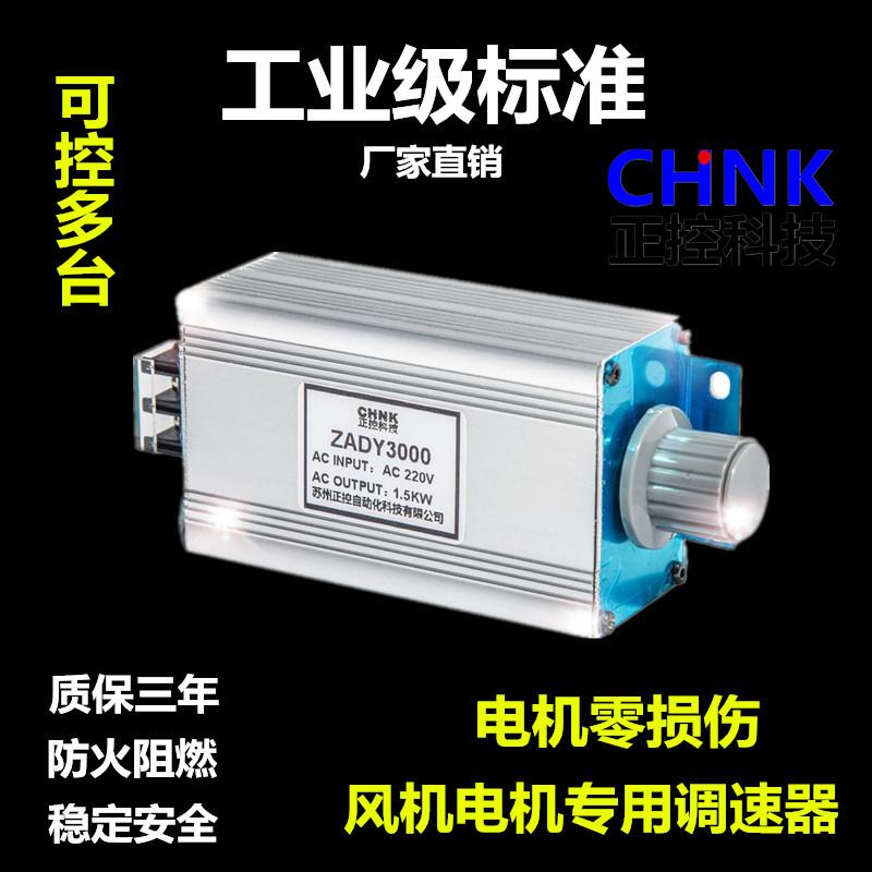 Однофазный 220V большой мощности обмен вентилятор двигатель регулятор скорости ZADY3000 вентилятор вариации переключатель ручка