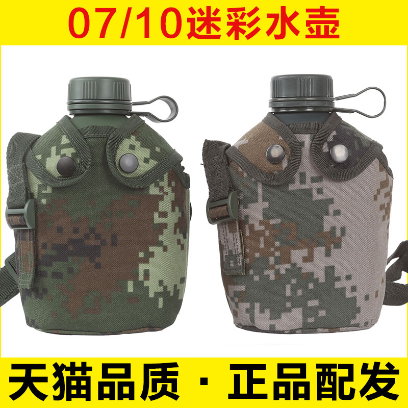 Authentic 07 camouflage kettle outdoor portable large-capacity 10-style kettle with the army fans marching kettle military training kettle
