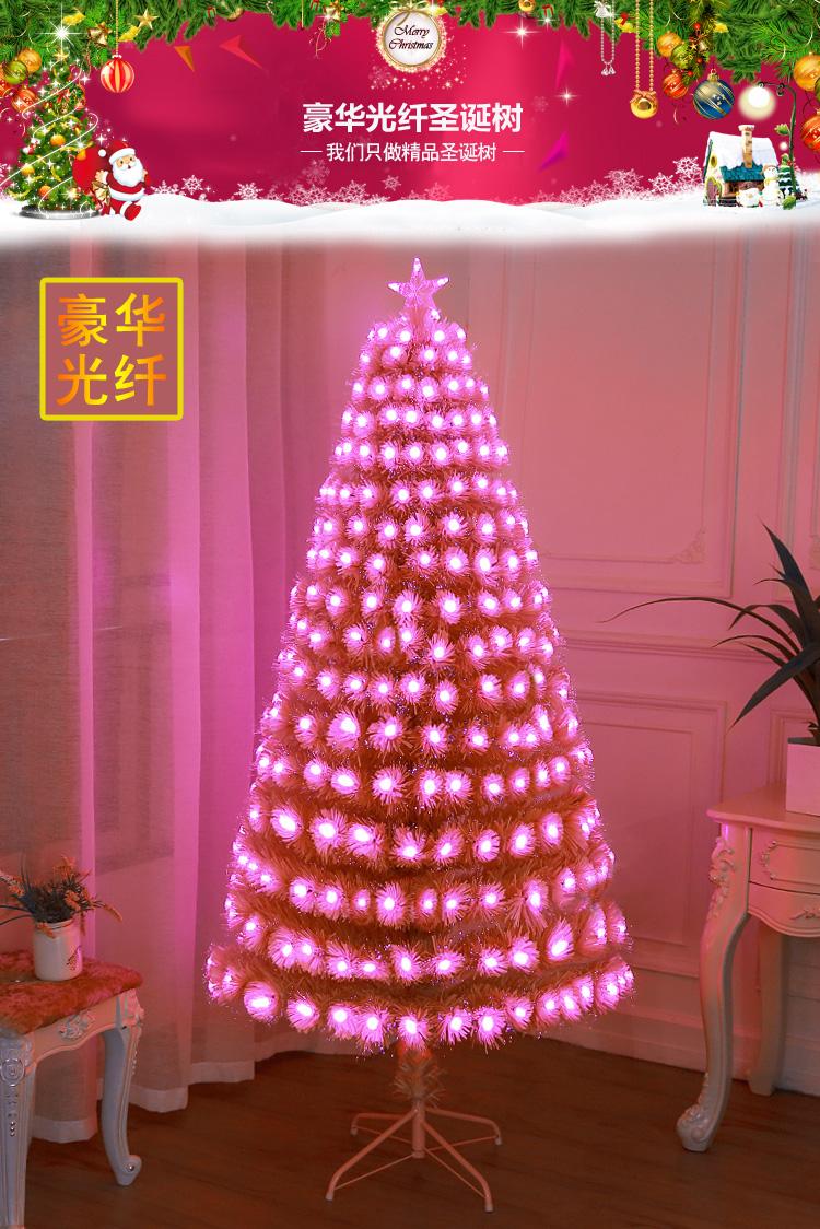 1.5米光纖聖誕樹套餐1.2/1.8/2.1/3米LED燈發光樹加密粉色聖誕樹