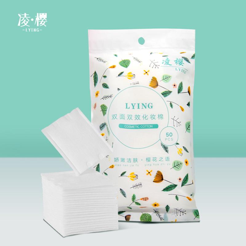 【凌樱】双面双效卸妆棉*50片-时时淘