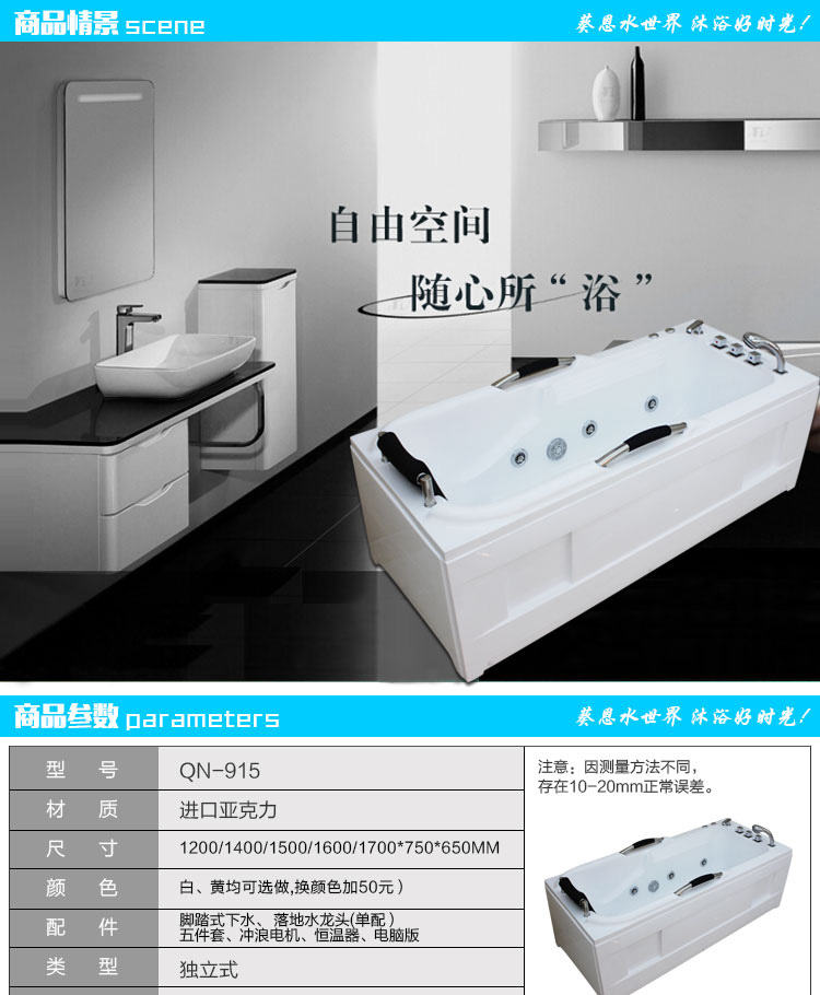 QN-915 Acrylic independent massage bathtub-按摩浴缸-BATHTUB-PRODUCT ...