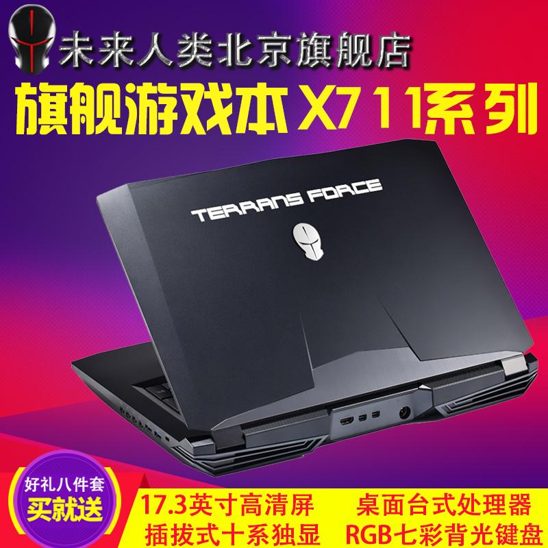 未来人类 X711 X711-1060-67T游戏笔记本电脑蓝天准系统P775TM1-G