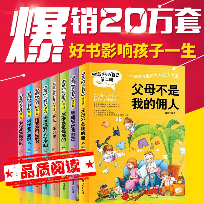Usd 51 57 Do The Best Yourself 8 Volumes Of Primary School Students