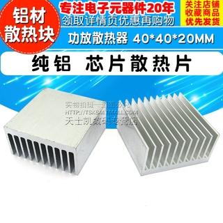 Чистый алюминий чип излучающий лист усилитель радиатор  40*40*20MM алюминий профили излучающий блок, цена 76 руб