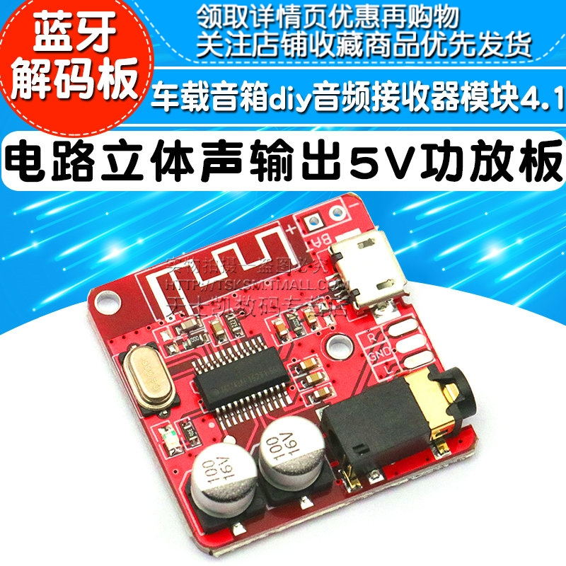 MP3 Bluetooth decoder board lossless car speakers audio amplifier board  modified diy audio receiver module 4 1 circuit stereo output 5V amplifier