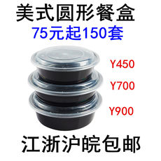 Y700/900 American round disposable lunch box black takeaway packaging box shaved ice bowl convex cover lunch box pasta box