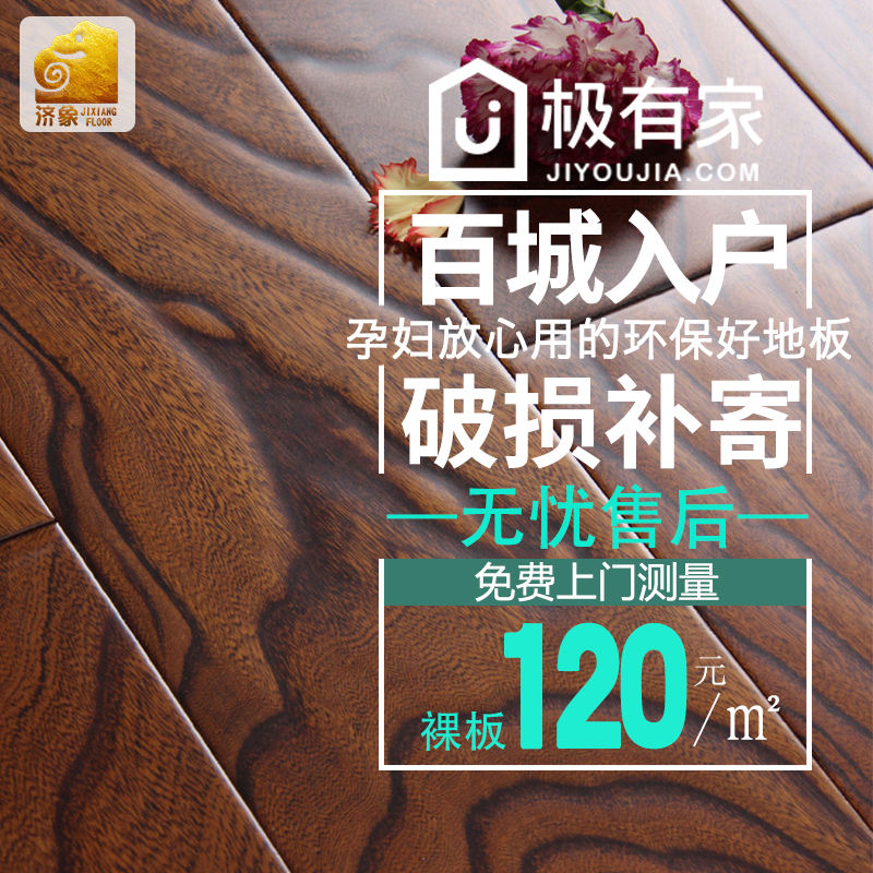 Shengxiang Wood Industry Elm Многослойный многослойный композитный пол панель 15мм Jixiang подогрев пола на дому защита окружающей среды E0 водонепроницаемый деревянный панель