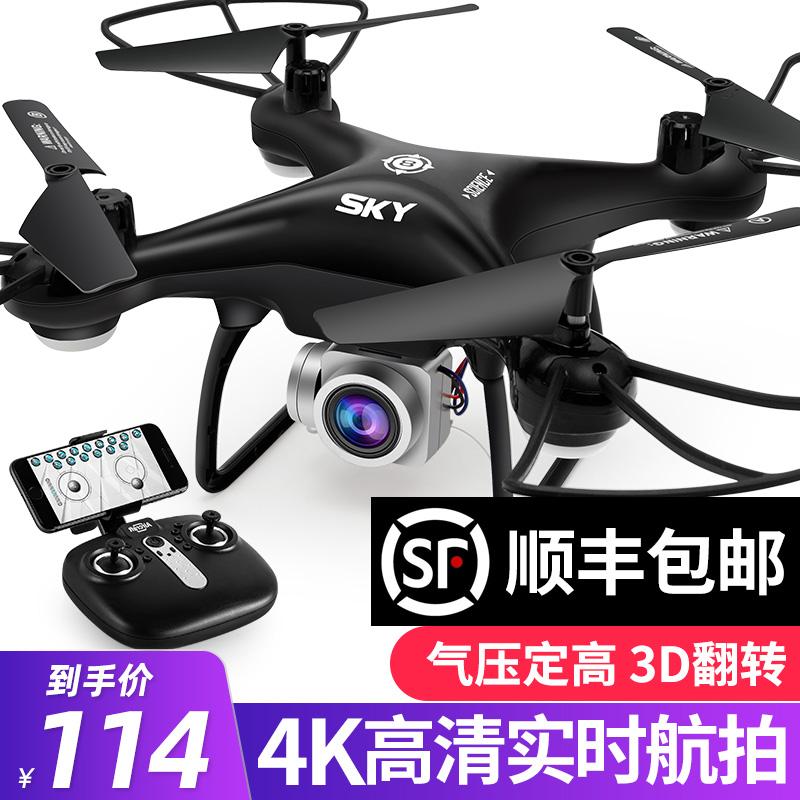 遥控无人机航拍高清专业直升机小学生儿童玩具男孩四轴无人机4K型