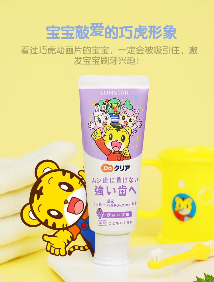 日本巧虎儿童牙膏宝宝婴儿软毛牙刷婴幼儿乳牙刷岁详细照片