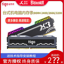 Tigo Kingtek DDR4 8G 2400 2666 3000 3200 desktop PC memory strip game lamp bar