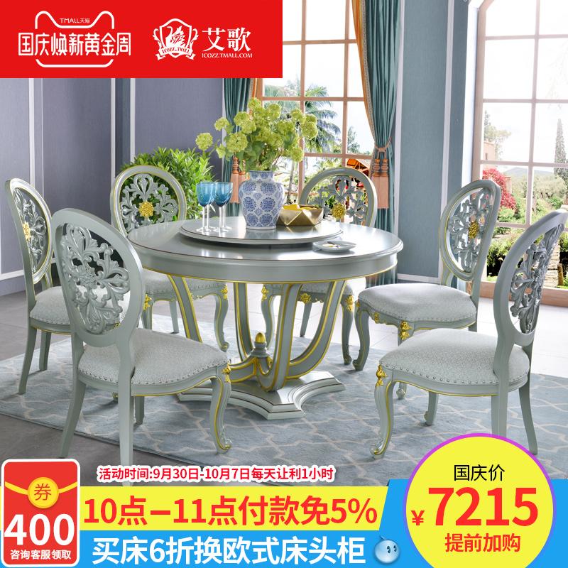 新品艾歌 英倫藝術餐桌家具餐廳全實木橡木圓餐桌一桌六椅LH01