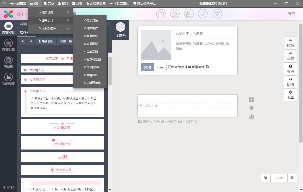 秀米编辑器苹果电脑客户端mac+win版微信模板程序设计公众号排版软件-小苏-每日微信精选