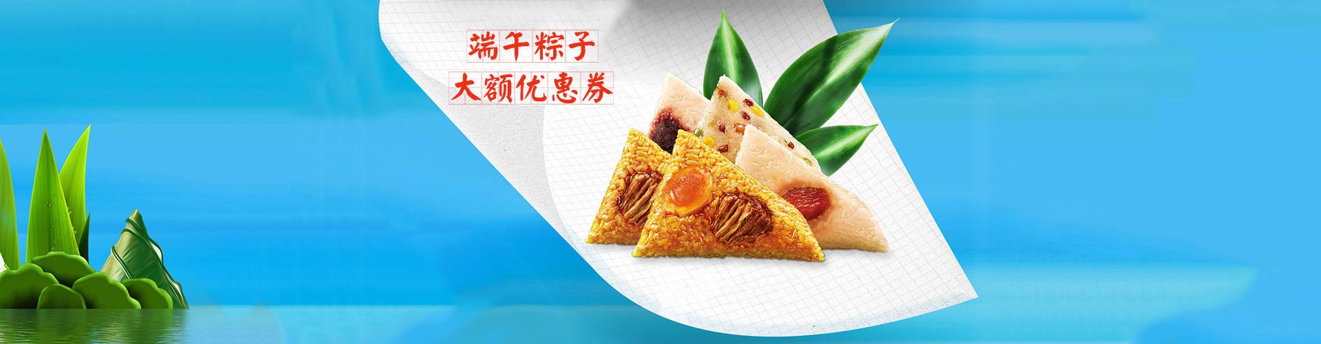 端午节粽子特惠