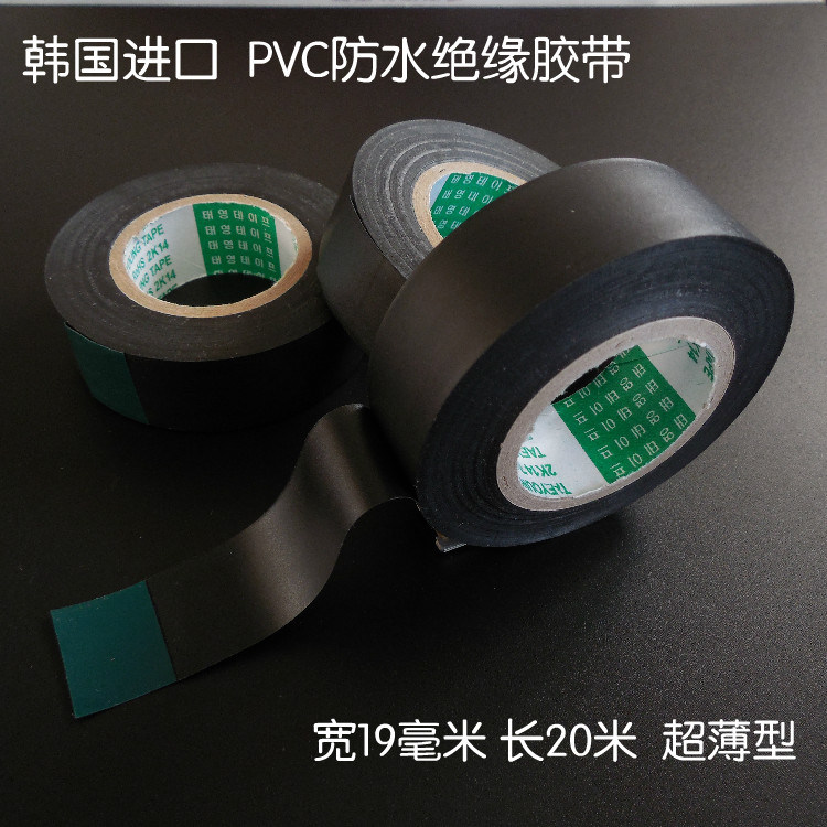 Imported car waterproof anti-corrosion PVC insulation electrical tape on