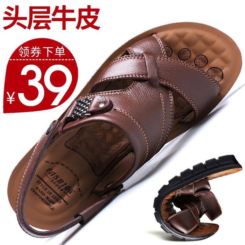 承发凉鞋男士夏季真皮沙滩鞋2018新款休闲爸爸中老年大码两用拖鞋