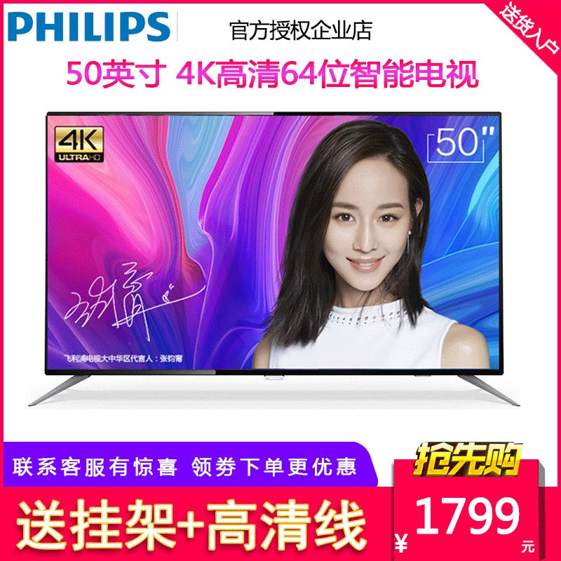 飞利浦43/50/55/58/65/70英寸4K网络wifi平板液晶电视机HDR彩电TV