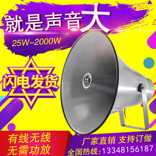 Horn Tao Zone Trumpet Rural School Broadcasting Speaker Outdoor Waterproof Wireless FM